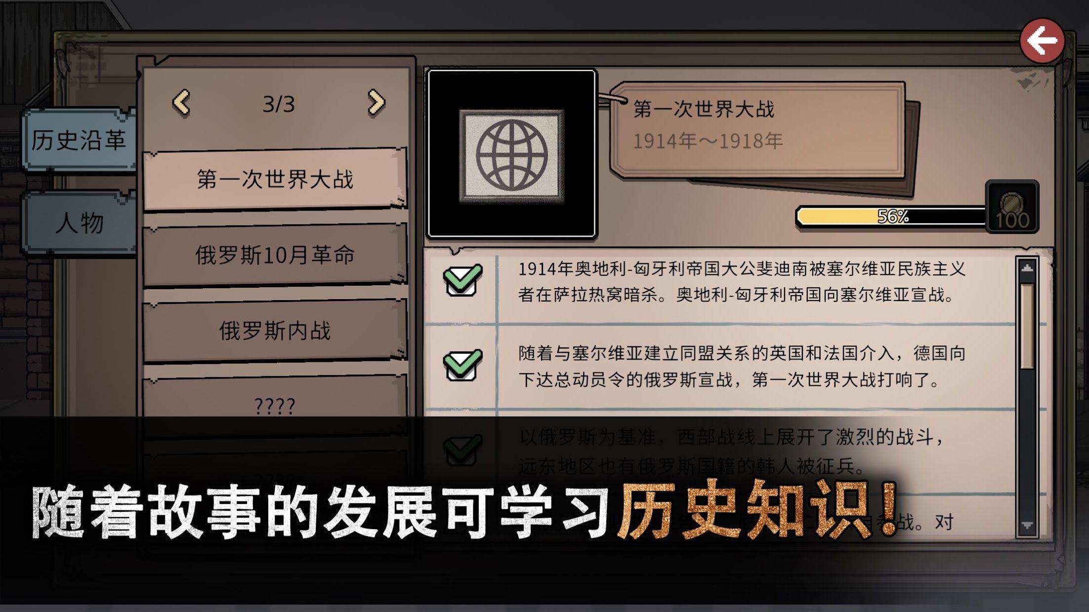 迈哲木: 佩奇卡 游戏截图3