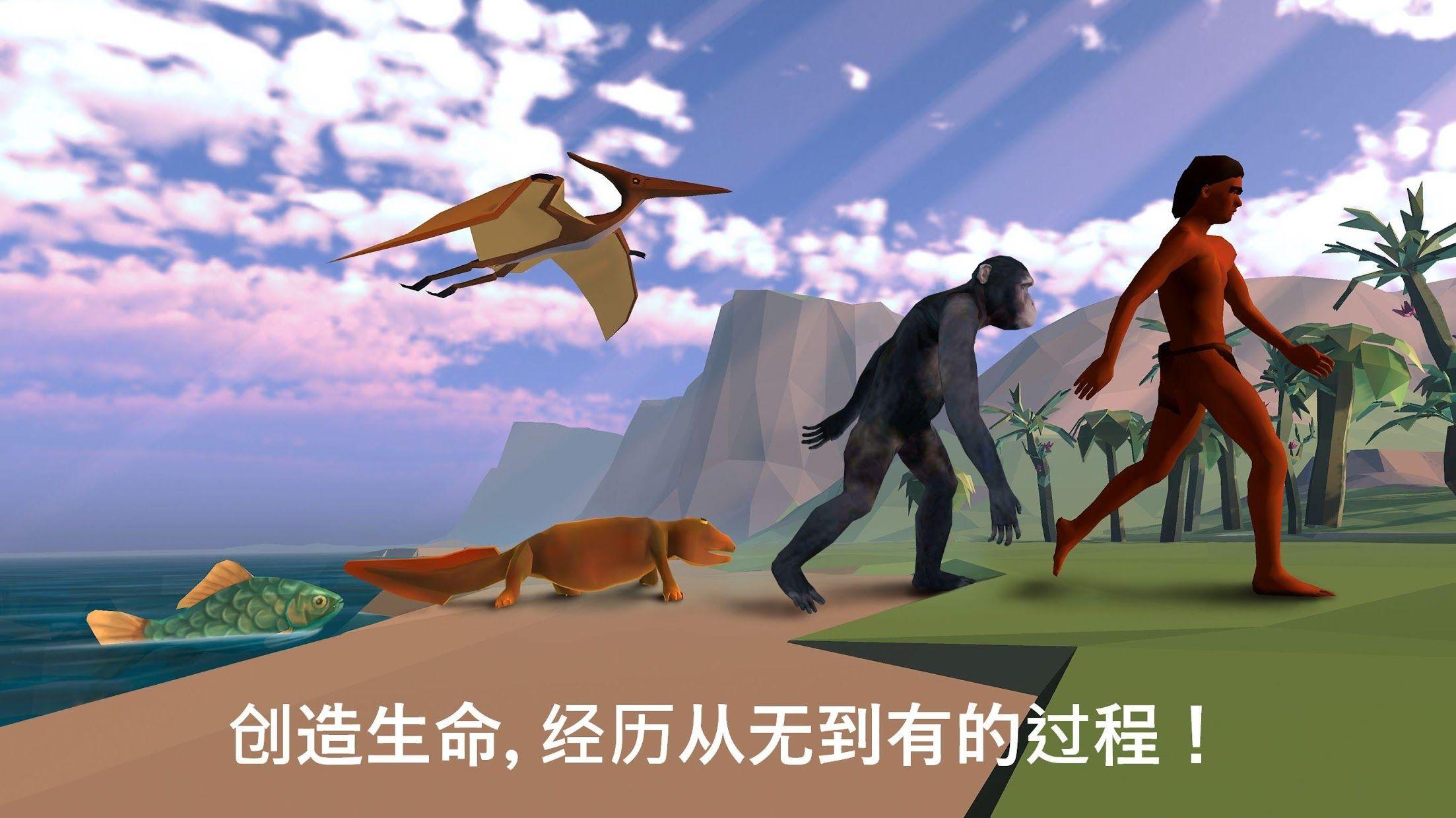 从细胞到奇点: 进化永无止境 游戏截图2