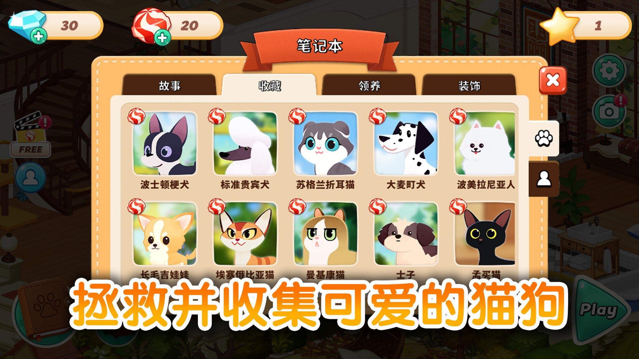 你好 宠物之家 游戏截图3