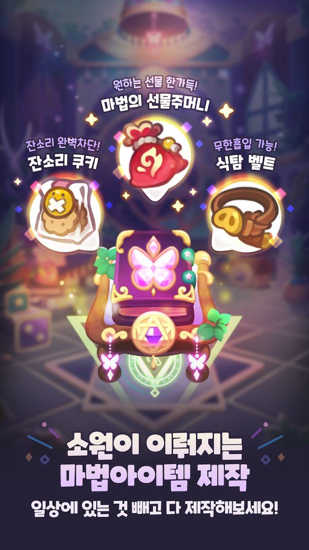 魔法精品店 游戏截图4