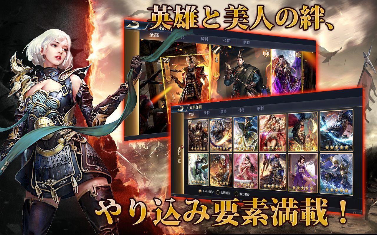 龙之霸业~三国英雄传 游戏截图2