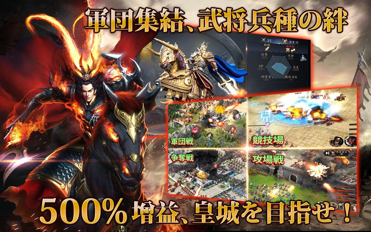 龙之霸业~三国英雄传 游戏截图3