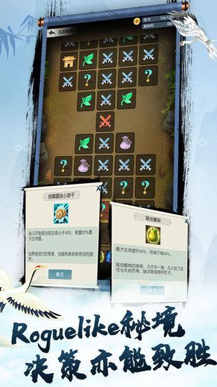 无极仙途 游戏截图5