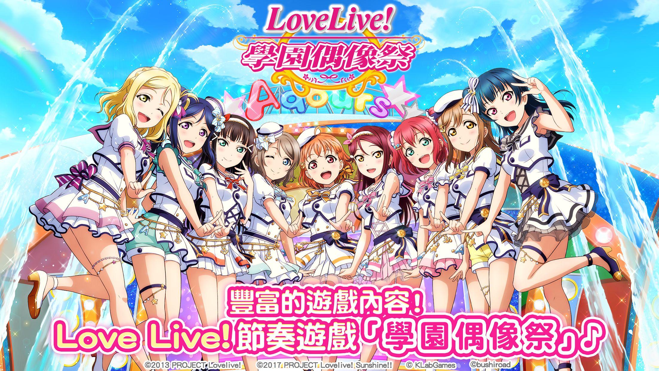 Love Live! 学园偶像祭(台服) 游戏截图1