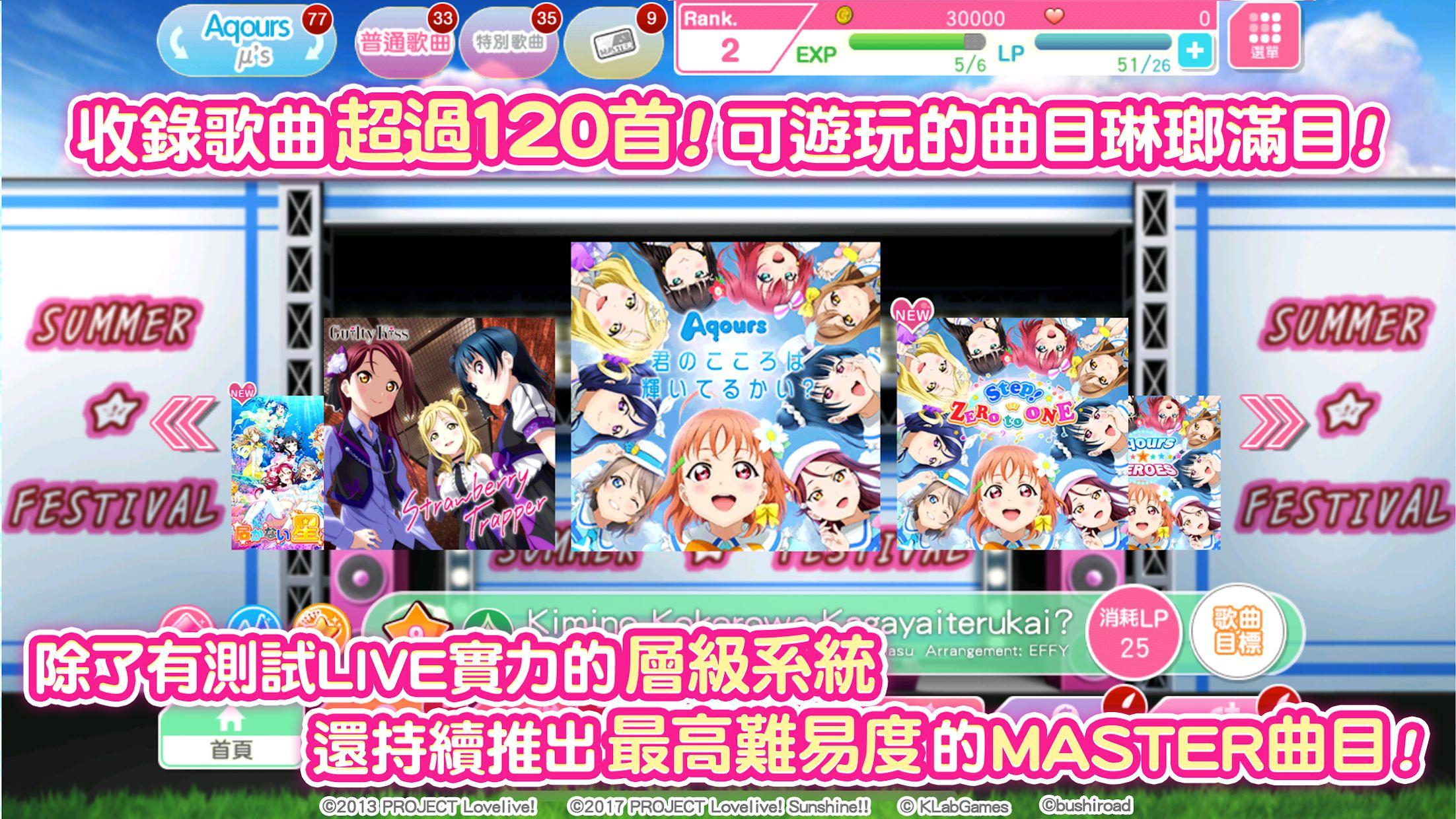 Love Live! 学园偶像祭(台服) 游戏截图3
