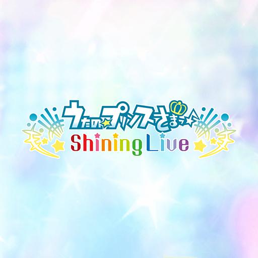 歌之王子殿下♪ Shining Live(日服)