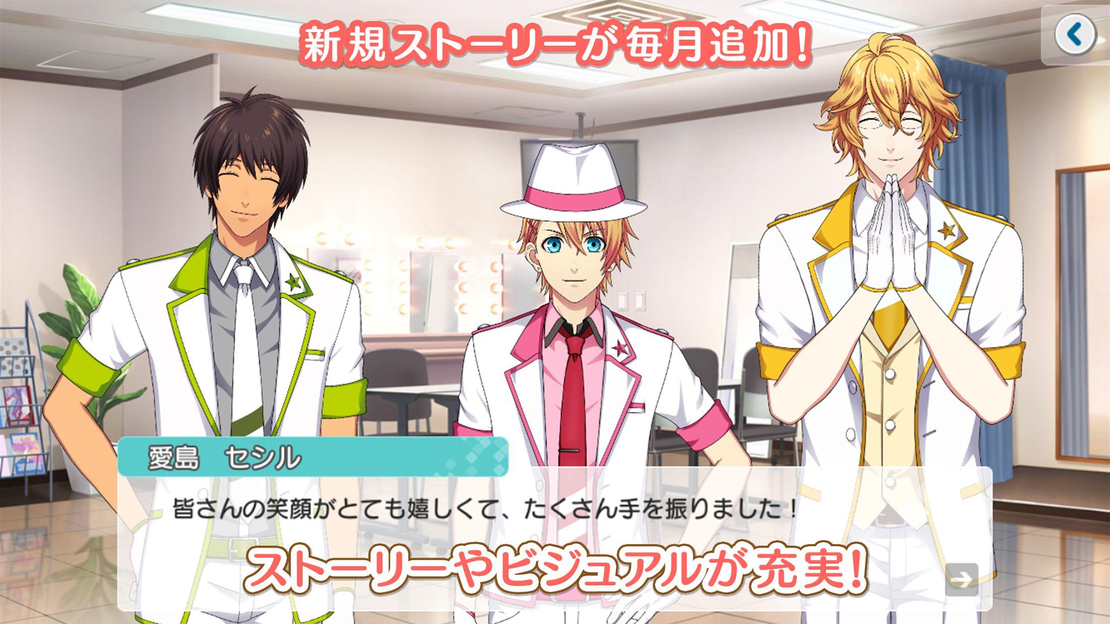 歌之王子殿下♪ Shining Live(日服) 游戏截图2
