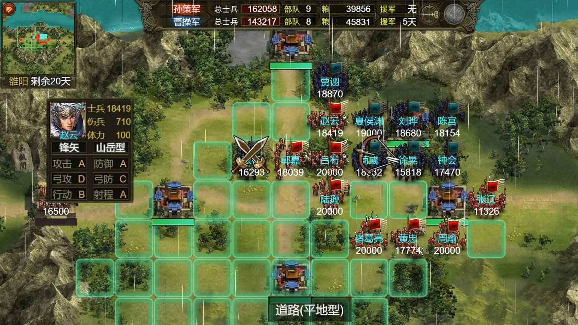 三国志天下布武 游戏截图1