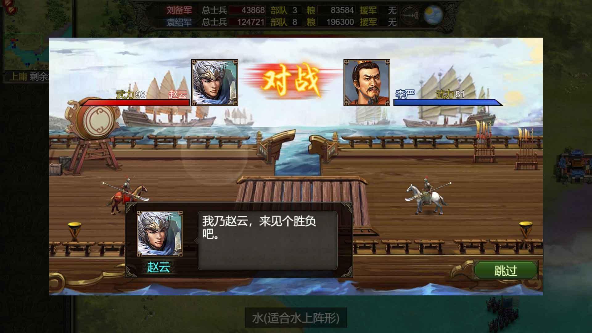三国志天下布武 游戏截图2