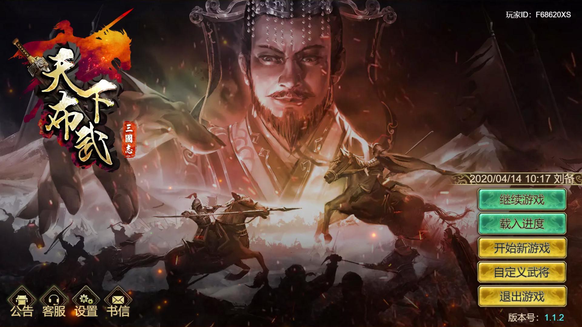 三国志天下布武 游戏截图3