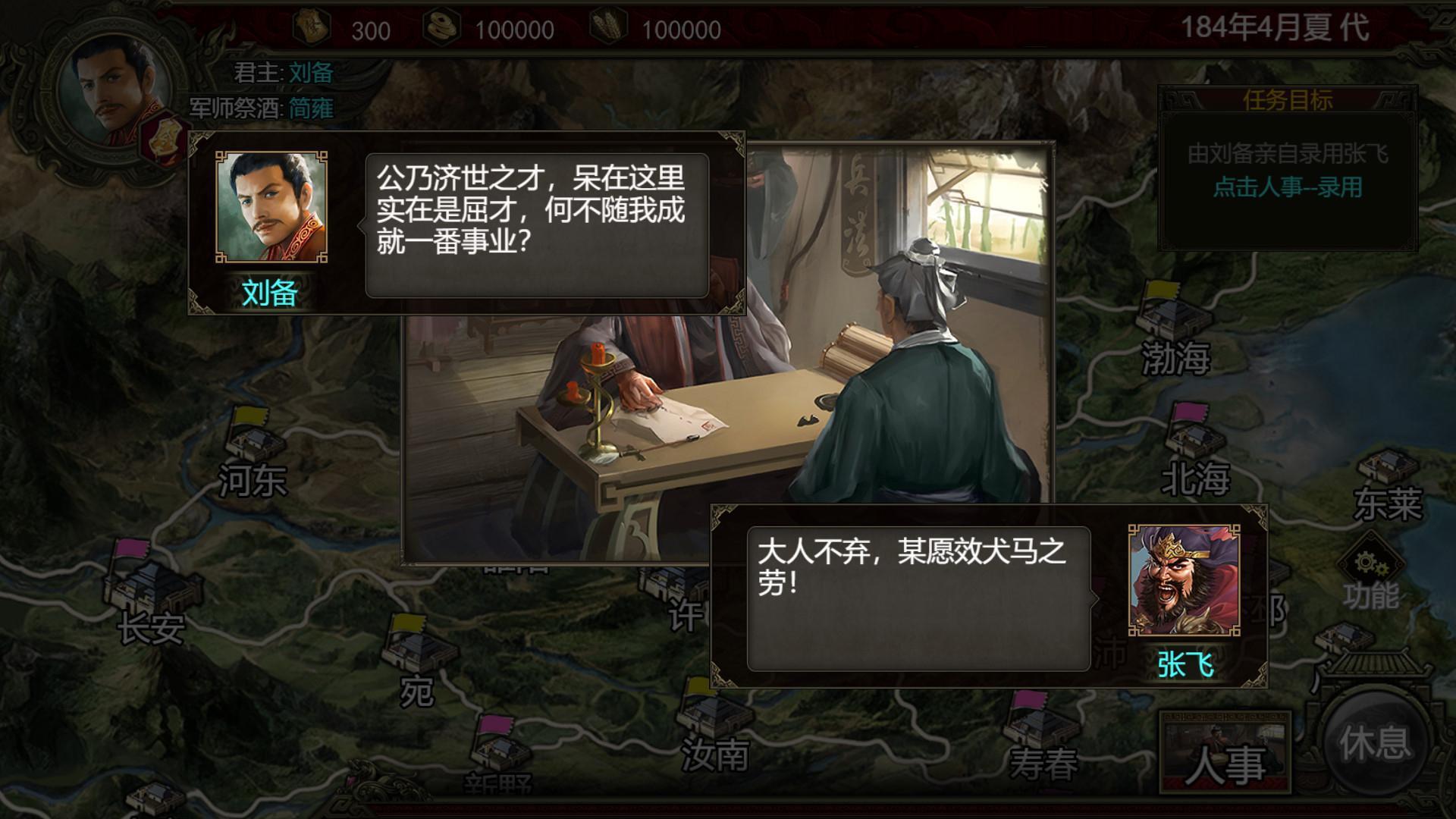 三国志天下布武 游戏截图5