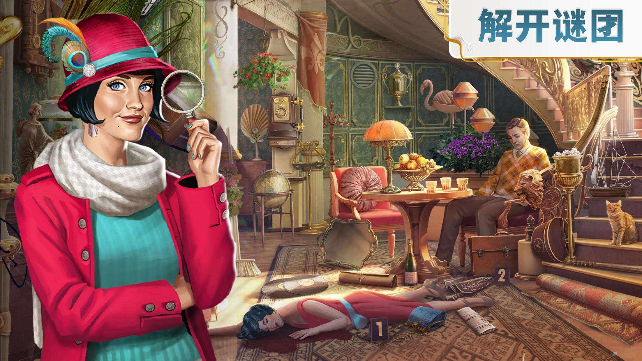 琼的奇妙旅程:寻物解谜 游戏截图1
