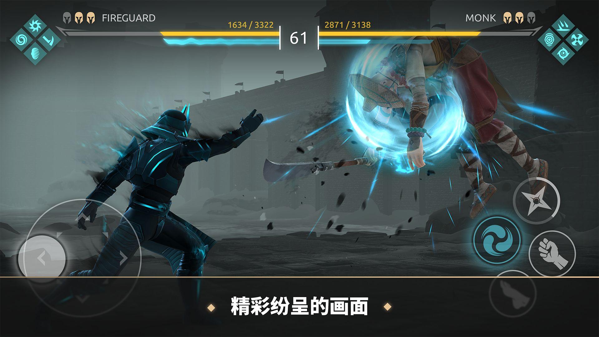 暗影格斗:竞技场 游戏截图3