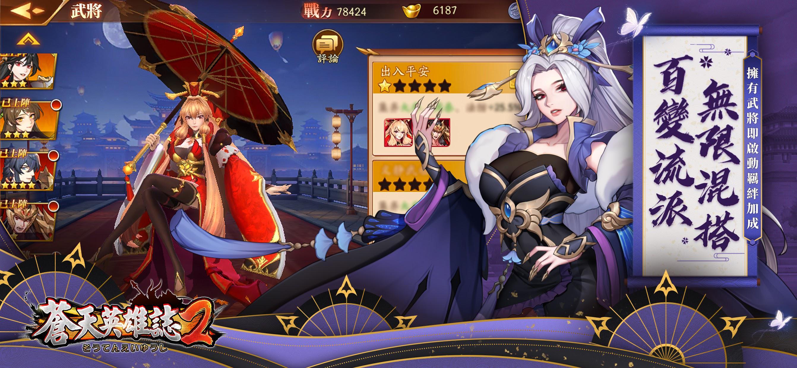 苍天英雄志2 游戏截图2