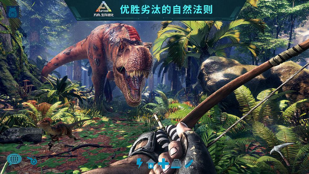 方舟:生存进化(国服) 游戏截图2