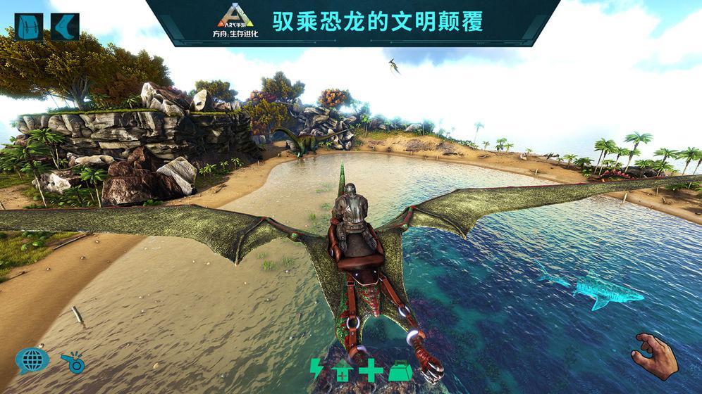 方舟:生存进化(国服) 游戏截图4