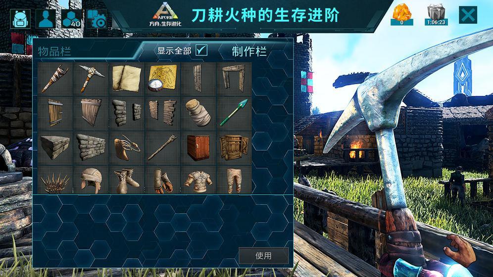 方舟:生存进化(国服) 游戏截图3