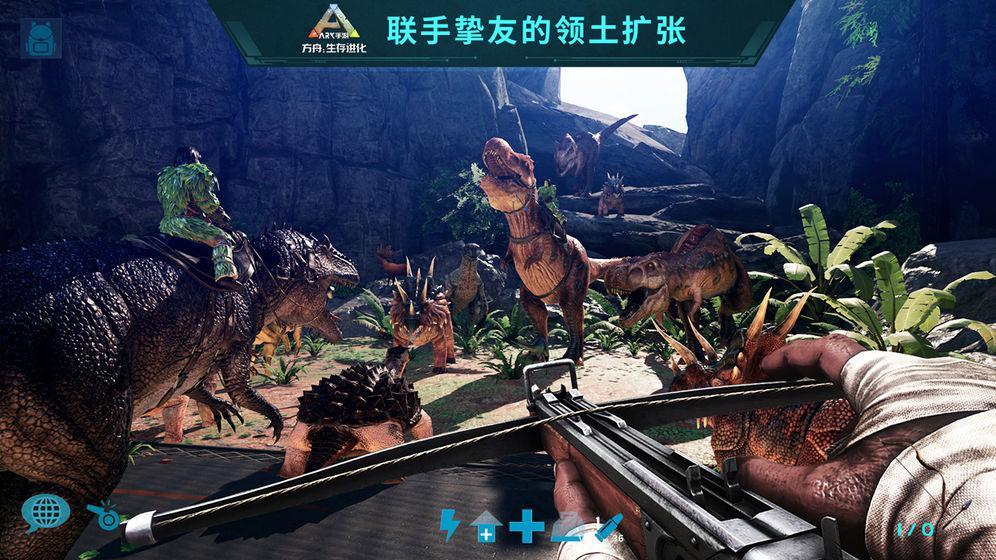 方舟:生存进化(国服) 游戏截图5