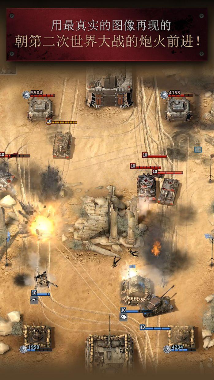 勇猛之路:二战 游戏截图1