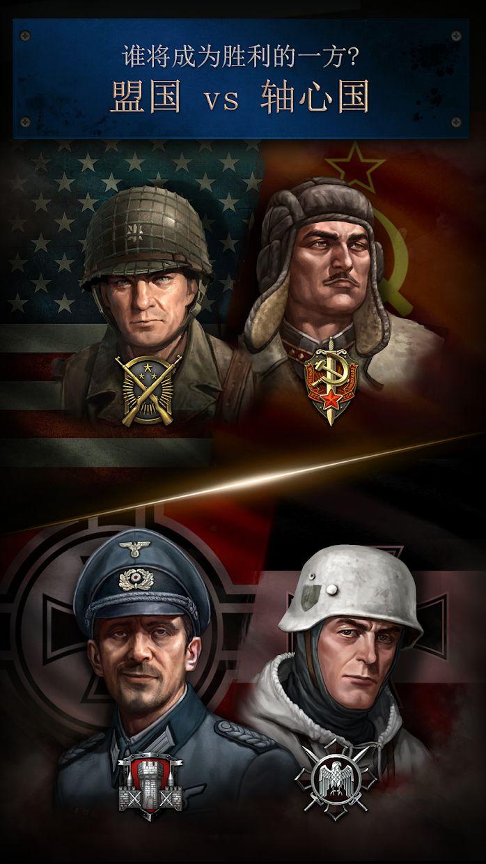 勇猛之路:二战 游戏截图2