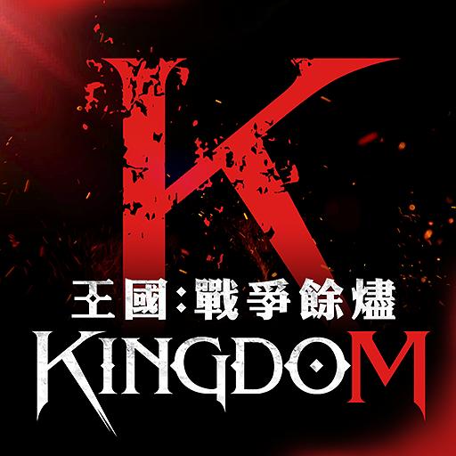 王国Kingdom:战争余烬