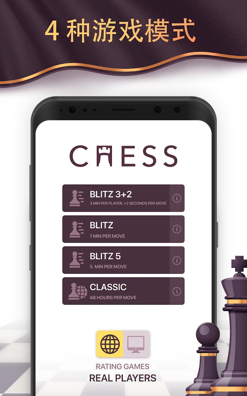 皇家国际象棋畅玩版 游戏截图1
