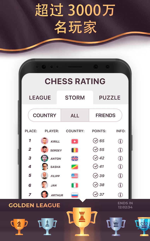 皇家国际象棋畅玩版 游戏截图2