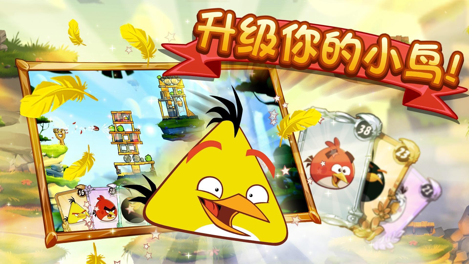 愤怒的小鸟2 游戏截图1