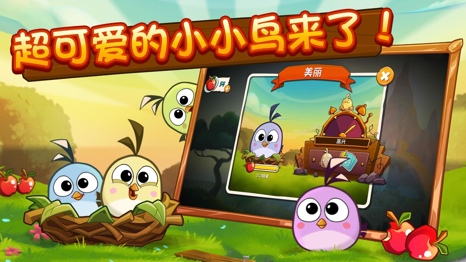愤怒的小鸟2 游戏截图2