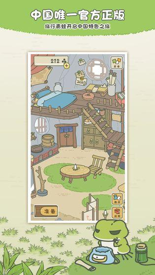 旅行青蛙:中国之旅 游戏截图1