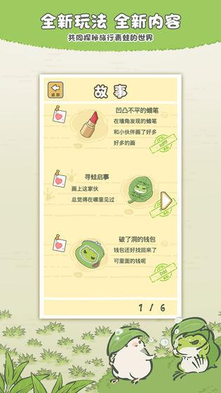 旅行青蛙:中国之旅 游戏截图2