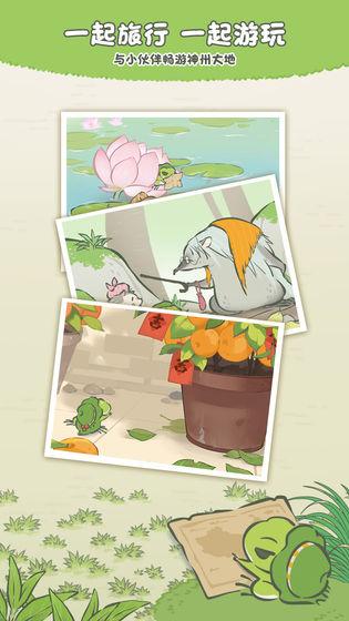 旅行青蛙:中国之旅 游戏截图3