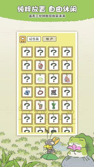 旅行青蛙:中国之旅 游戏截图5