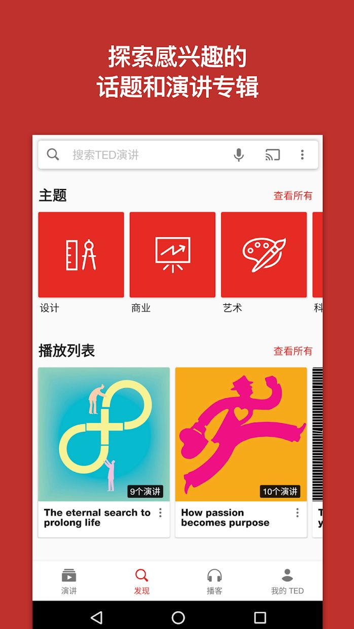 TED 游戏截图4