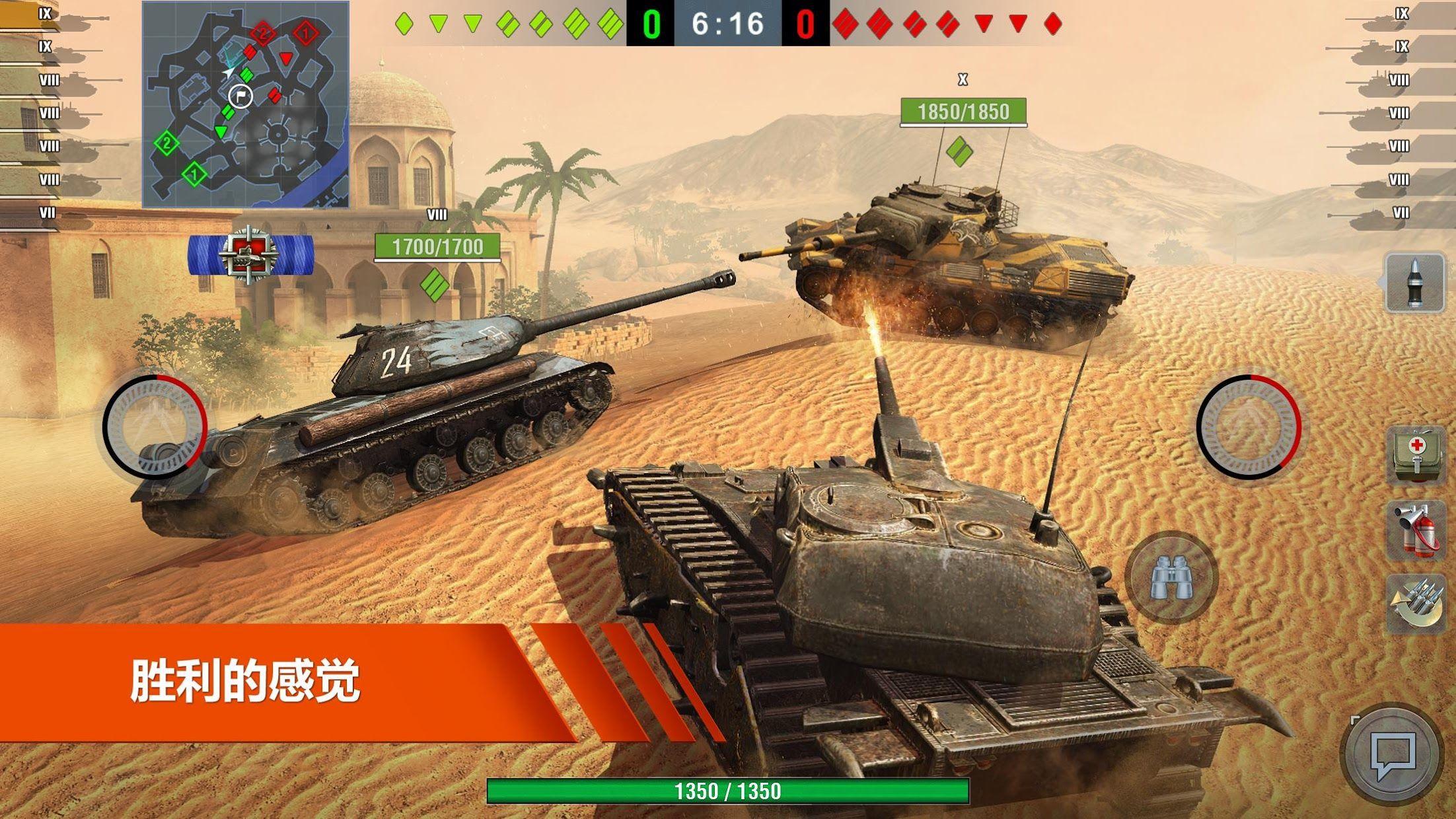 坦克世界闪电战 游戏截图1