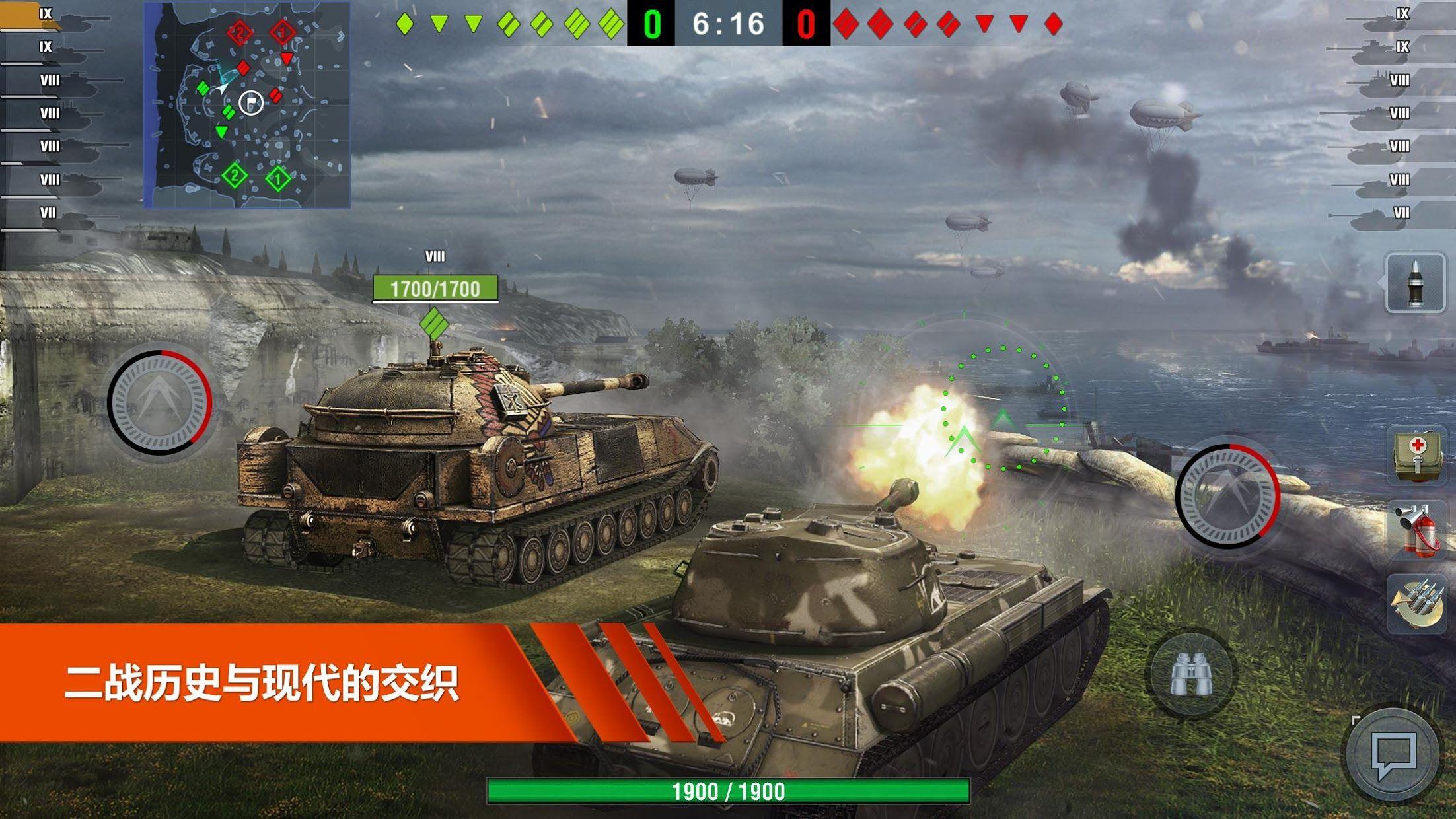 坦克世界闪电战 游戏截图2