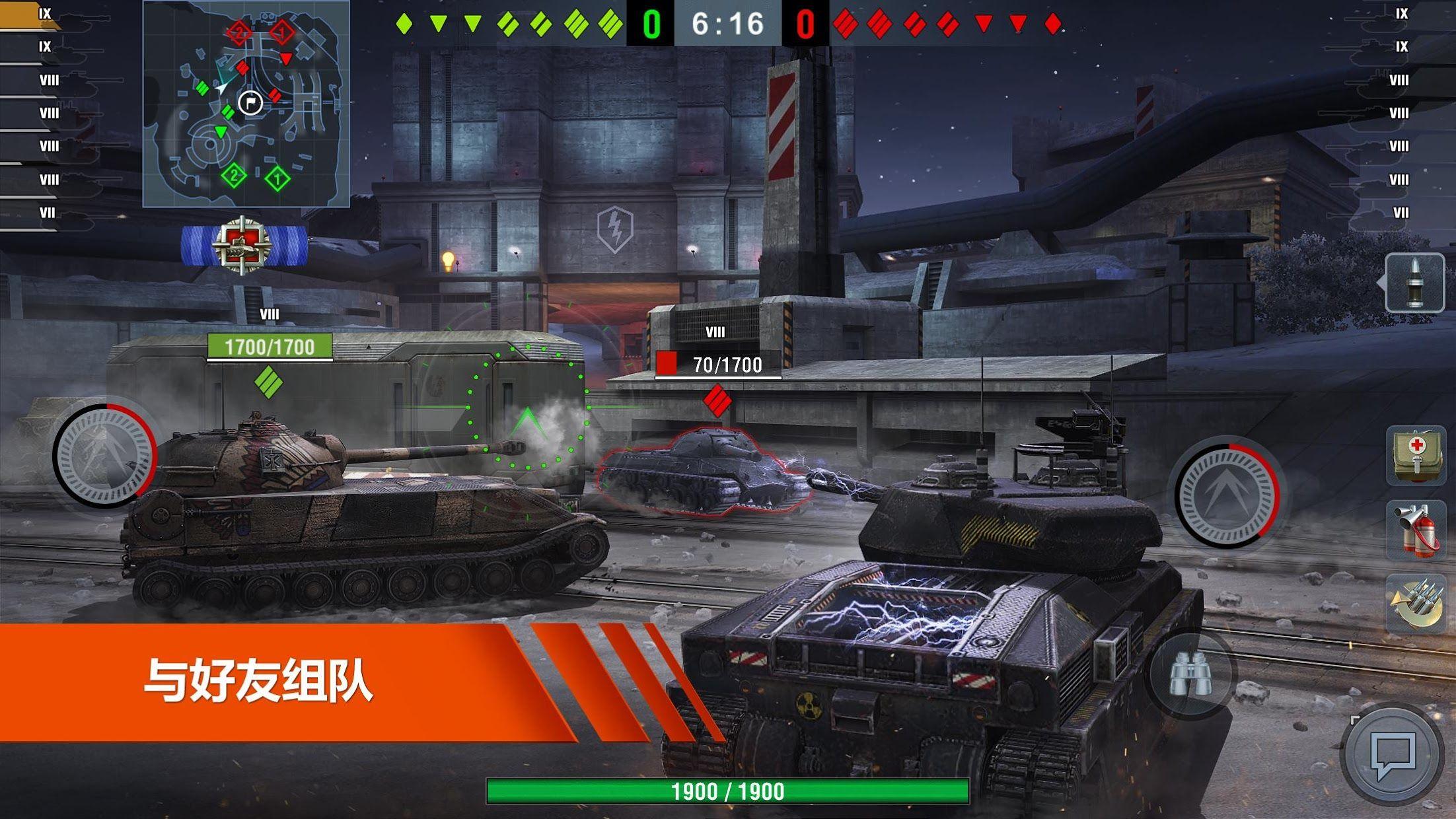 坦克世界闪电战 游戏截图3