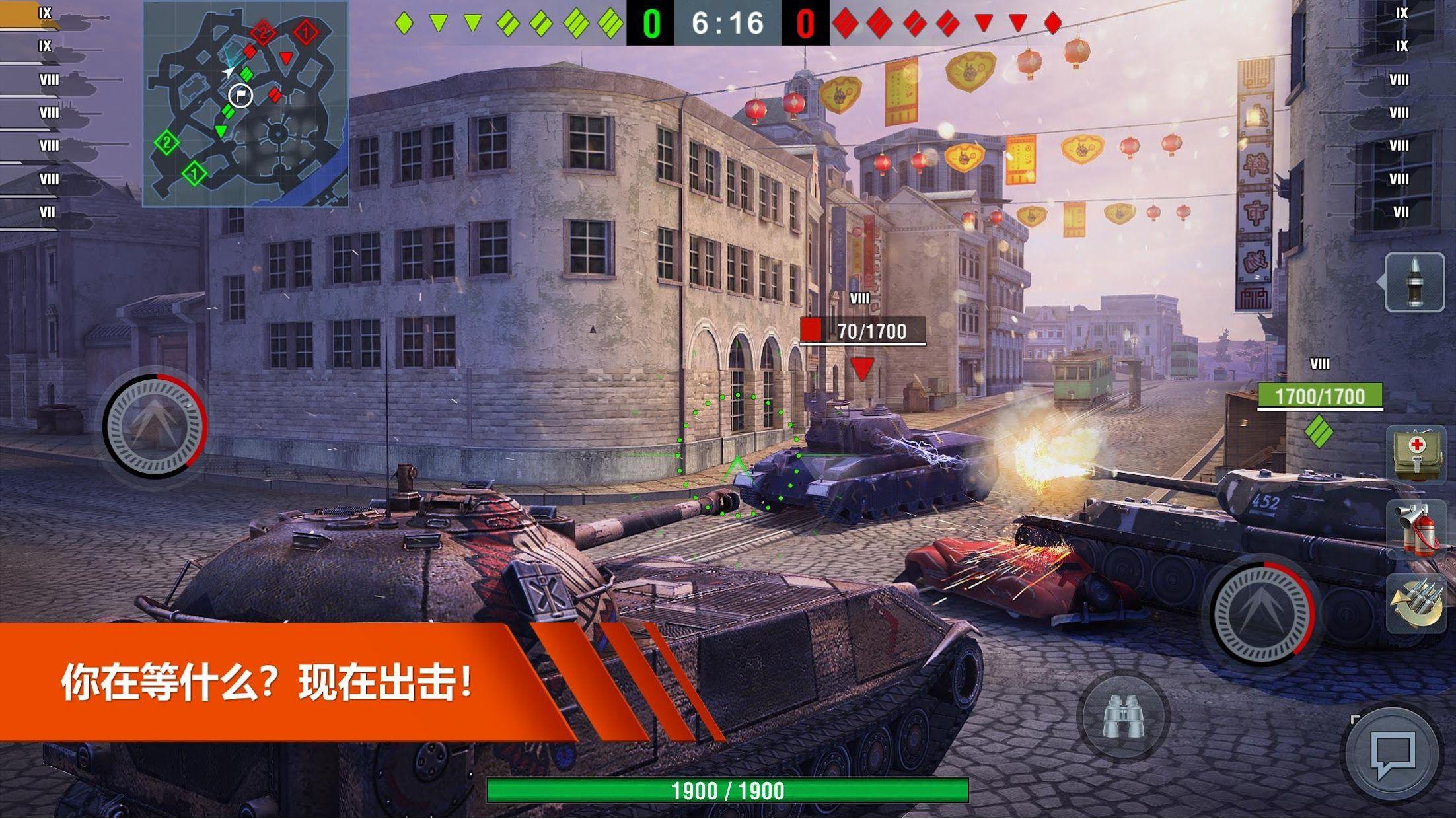 坦克世界闪电战 游戏截图4