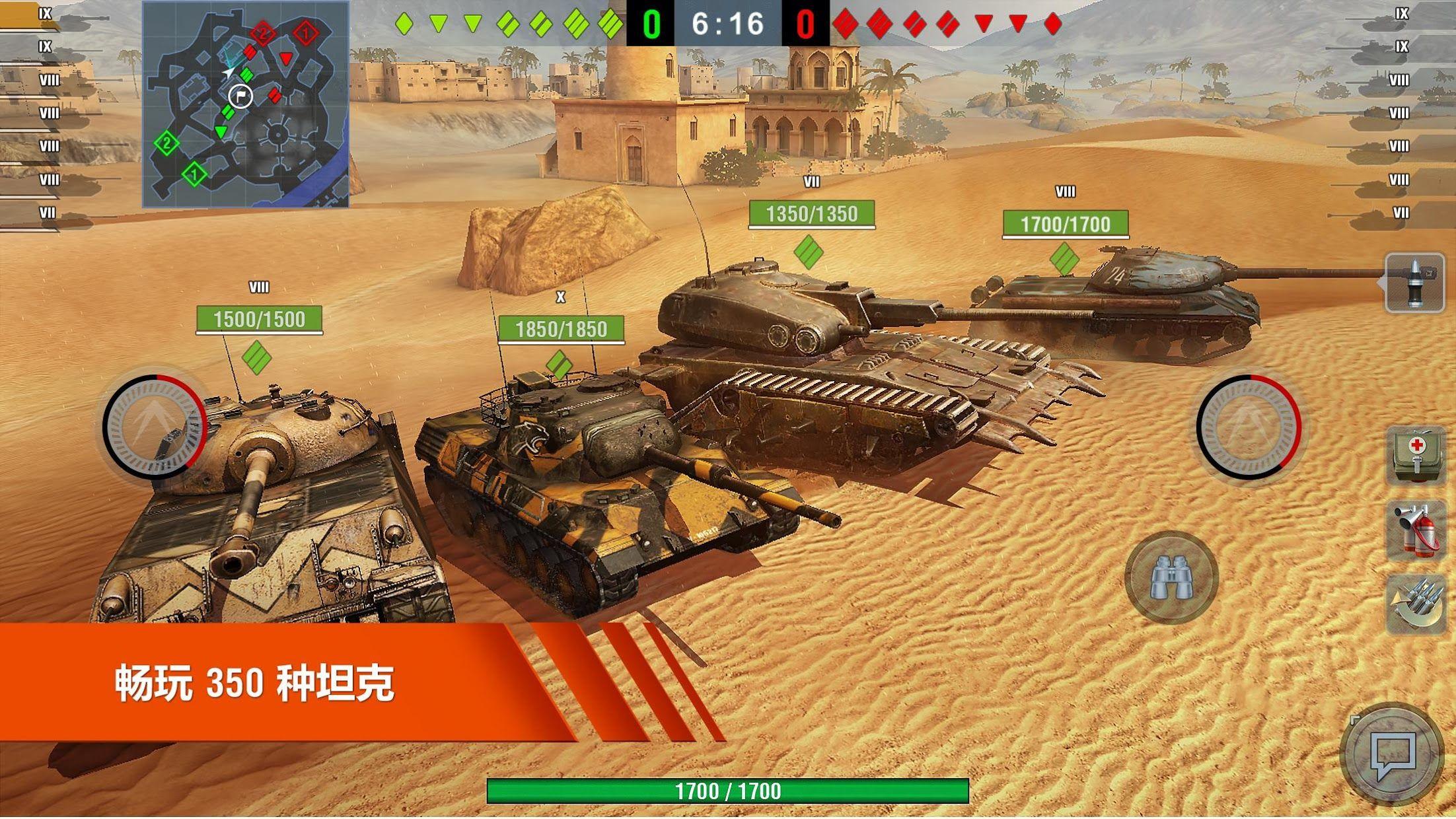 坦克世界闪电战 游戏截图5