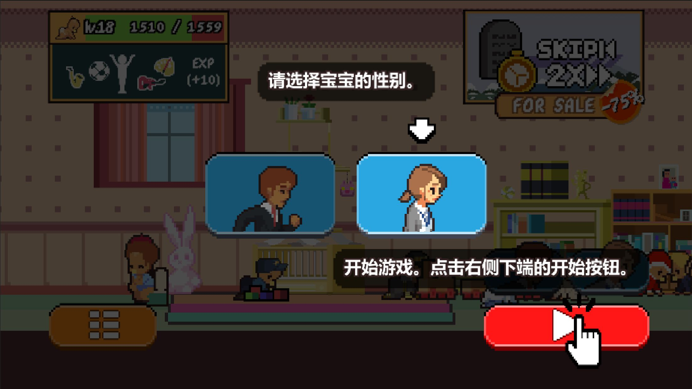 Life is a game : 人生游戏 游戏截图2
