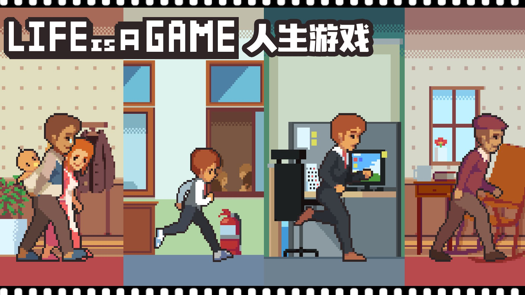 Life is a game : 人生游戏 游戏截图3