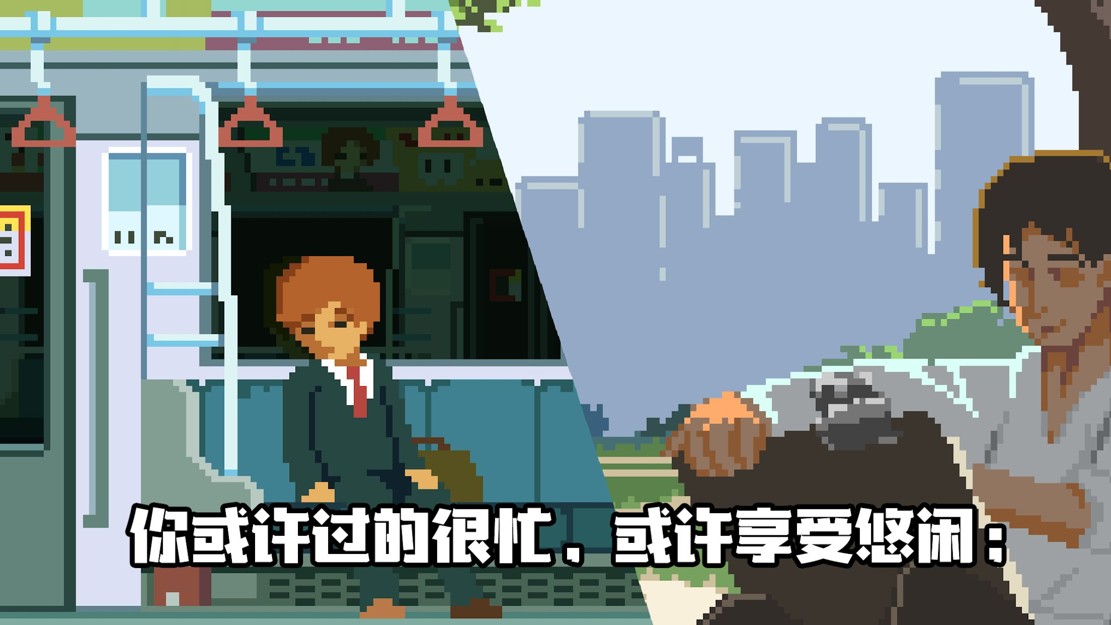 Life is a game : 人生游戏 游戏截图4