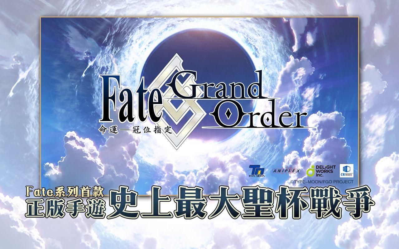 Fate/Grand Order(台服 FGO ) 游戏截图1