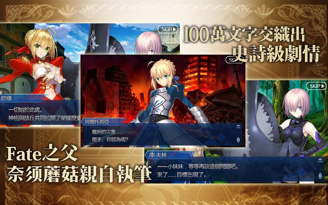 Fate/Grand Order(台服 FGO ) 游戏截图2