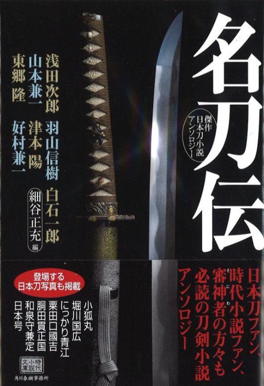 创造奇迹的《刀剑乱舞》,给现实中的刀剑带来了什么? 图片6