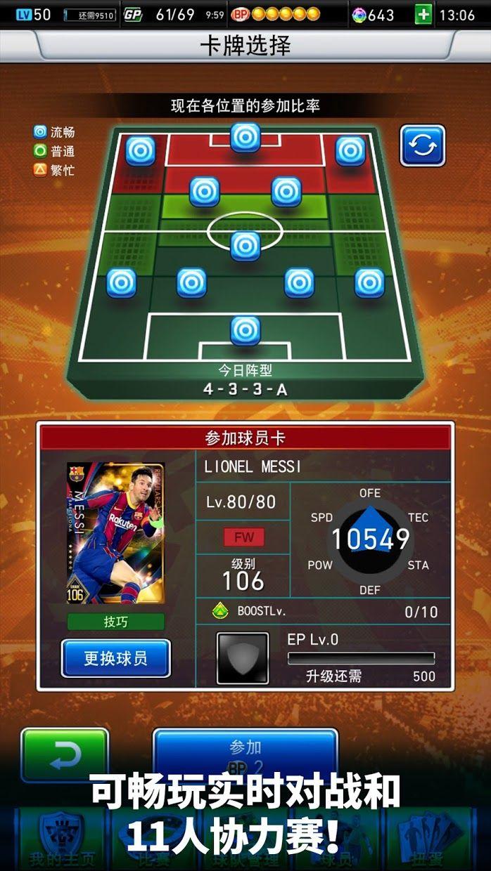 实况足球(PES CARD COLLECTION 国际服) 游戏截图4