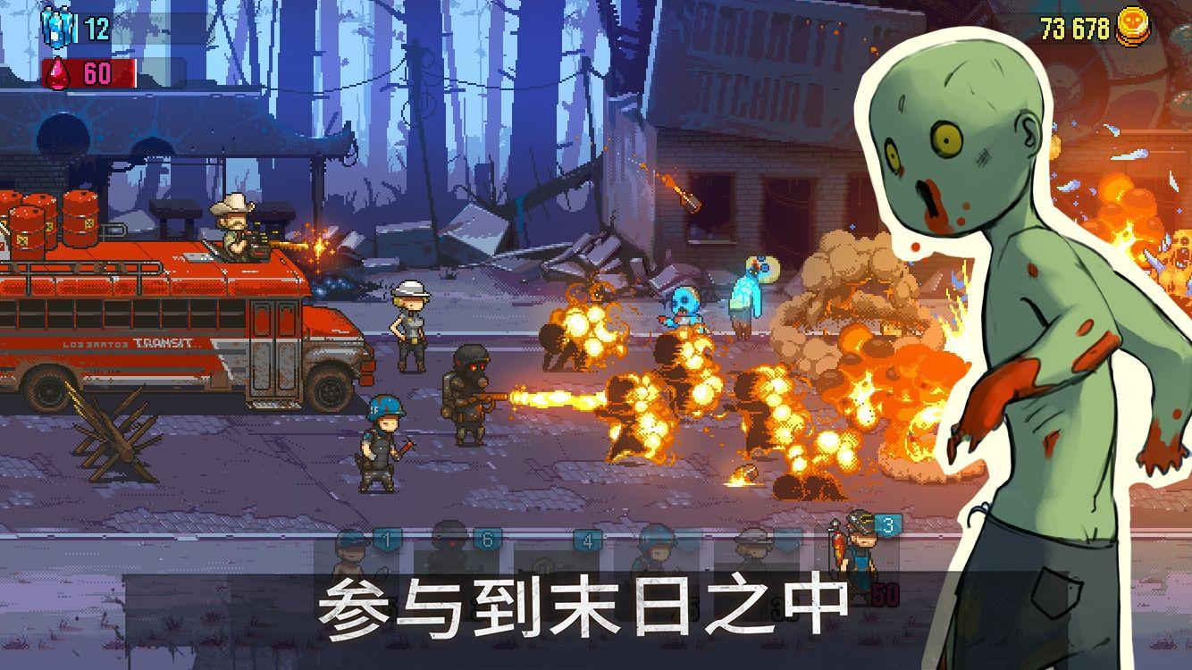 死亡突围:僵尸战争 游戏截图3