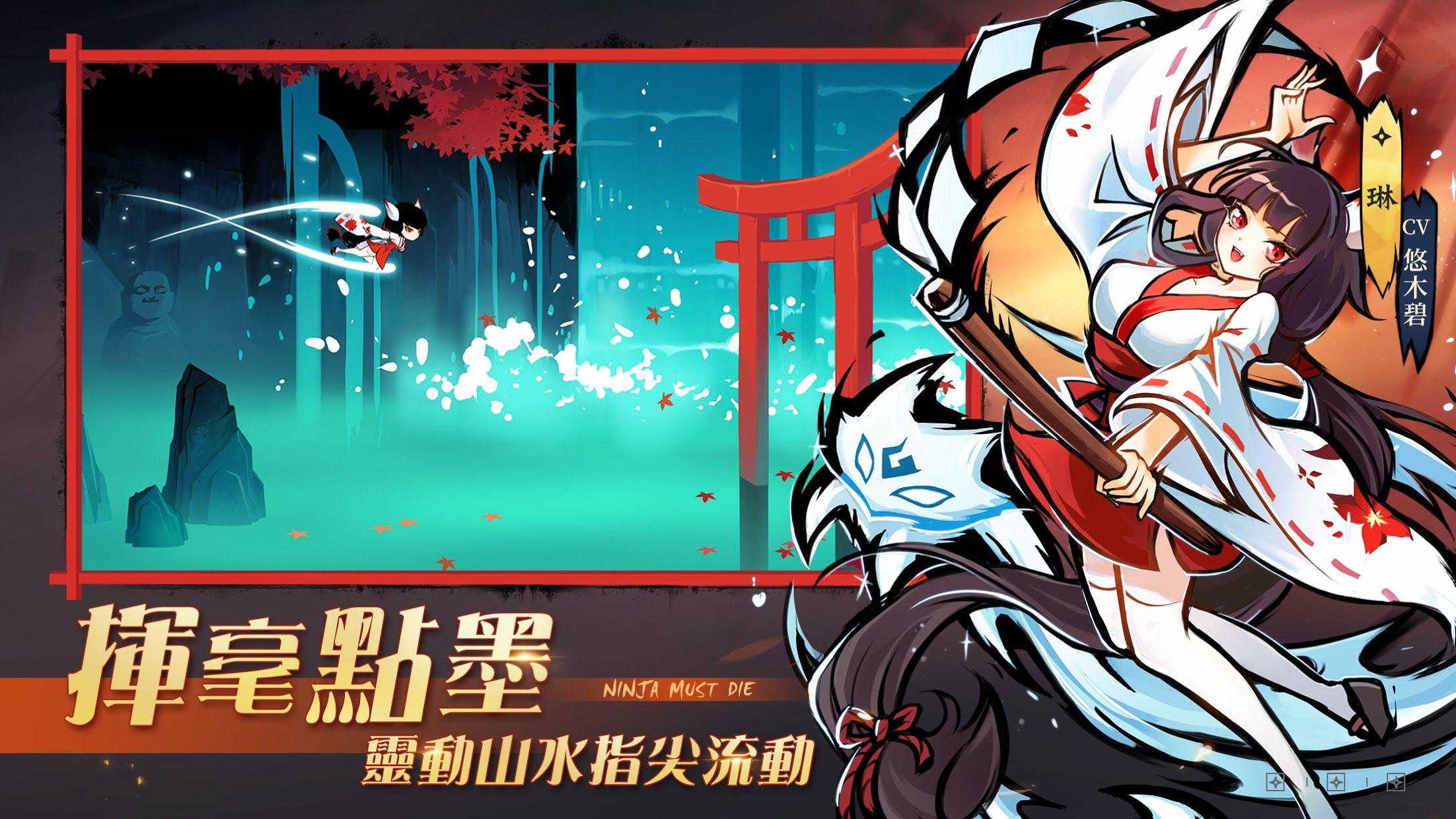 忍者必须死(国际服) 游戏截图2