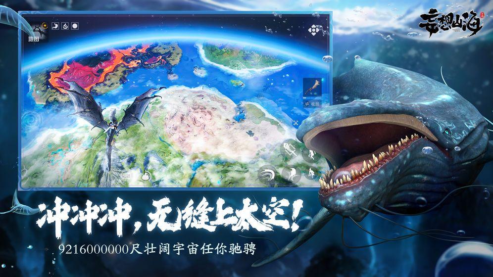 妄想山海 游戏截图2
