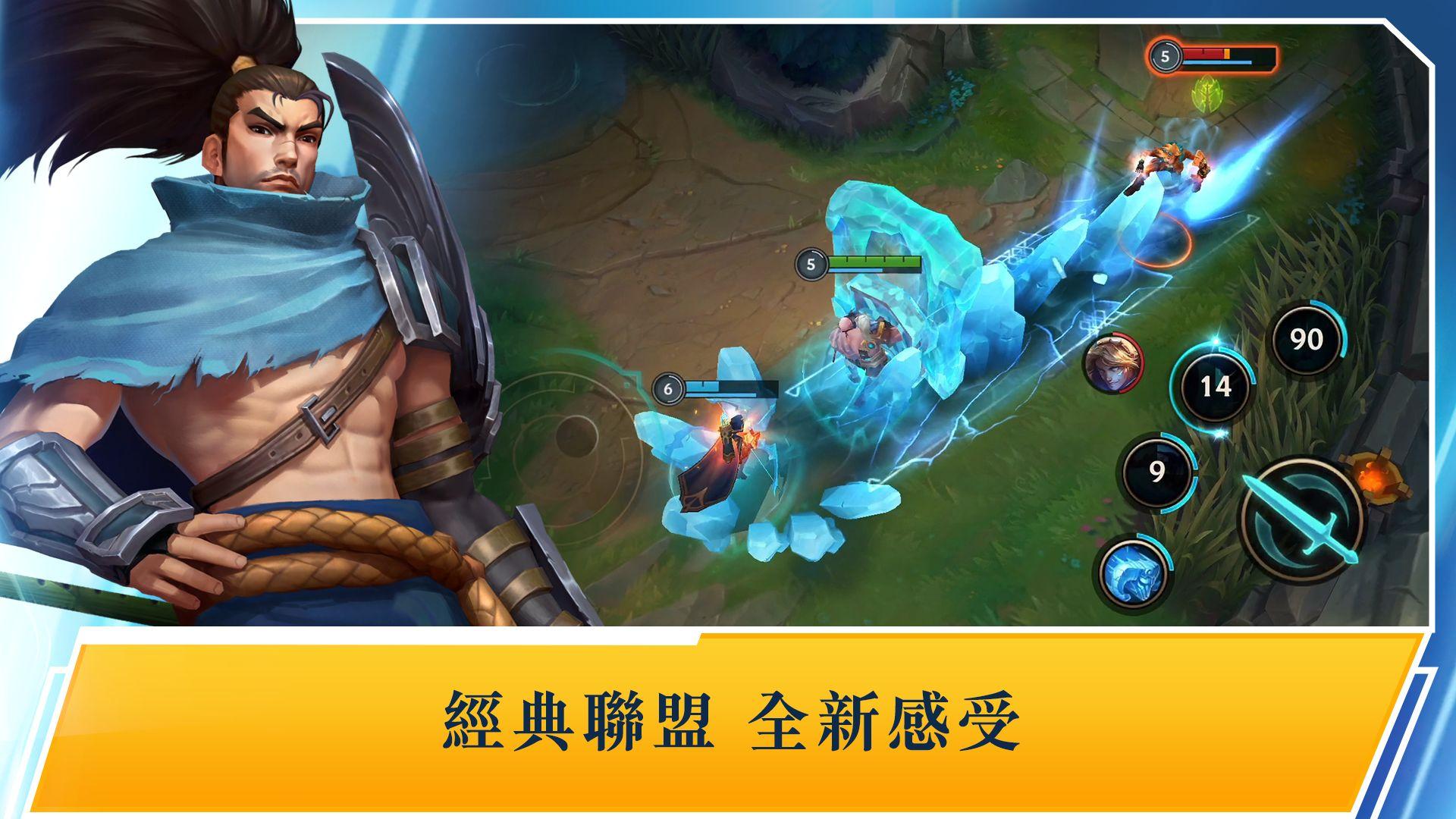 英雄联盟:激斗峡谷(台服 LOL:Wild Rift) 游戏截图1